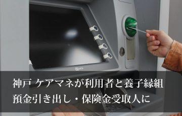神戸 ケアマネが利用者と養子縁組、預金引き出し・死亡保険金受取人に