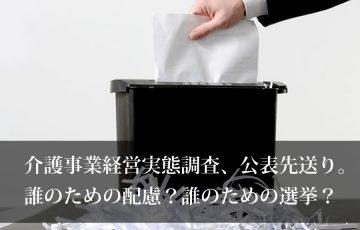 介護事業経営実態調査、公表先送り。誰のための配慮?誰のための選挙?