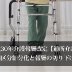 平成30年介護報酬改定まとめ【訪問介護】