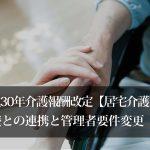 平成30年介護報酬改定まとめ【居宅介護支援】