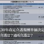 平成30年報酬改定単価発表!