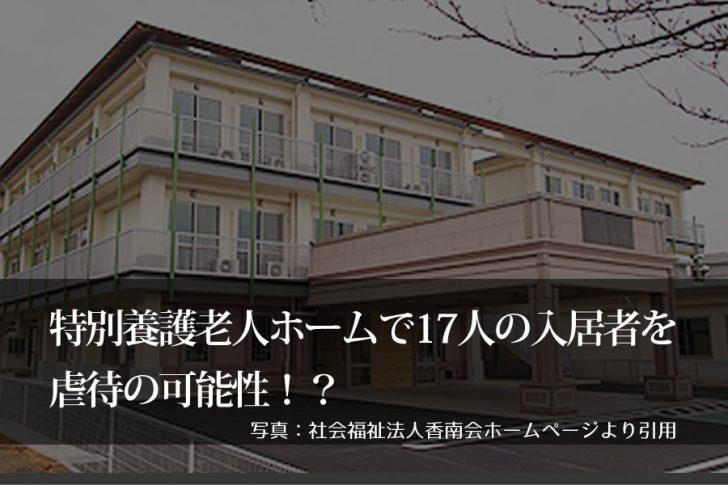 京都府特別養護老人ホームで17人虐待?