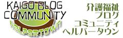 介護福祉ブログコミュニティ|ヘルパータウン