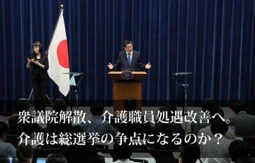 安倍総理大臣記者会見