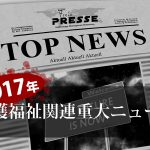 2017年、介護福祉関連重大ニュース