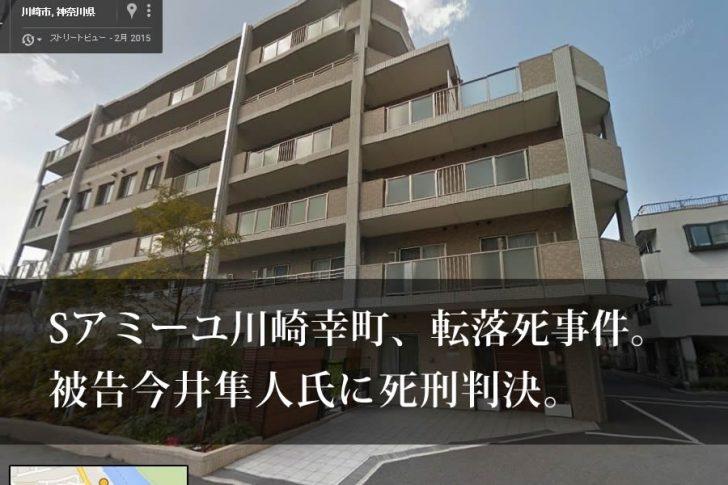 Sアミーユ川崎幸町転落死事件に死刑判決
