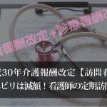 平成30年介護報酬改定【訪問看護】リハビリ減額!看護師の定期訪問を