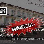 続報:京都の特別養護老人ホーム虐待疑惑、刑事責任なし