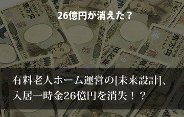 有料老人ホーム運営の未来設計、入居一時金26億円消失