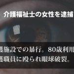 80歳入所女性が介護職員に殴られ眼球破裂