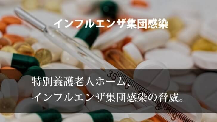 インフルエンザ集団感染は防げるのか