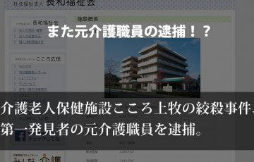 奈良県介護老人保健施設こころ上牧絞殺事件、容疑者逮捕