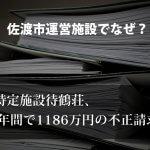 佐渡市運営特定施設で不正請求。12年間で1186万円