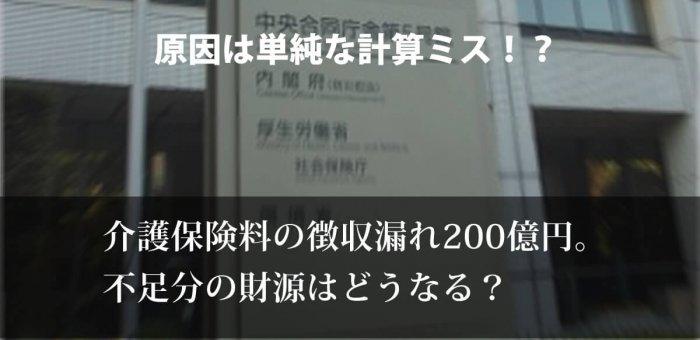 介護保険料徴収不足が200億円!