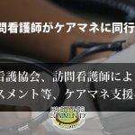 日本看護協会、訪問看護師によるケアマネ支援を提言