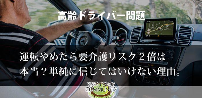 高齢ドライバー問題、運転やめたら要介護リスク2倍?