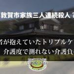 敦賀市家族三人連続殺人