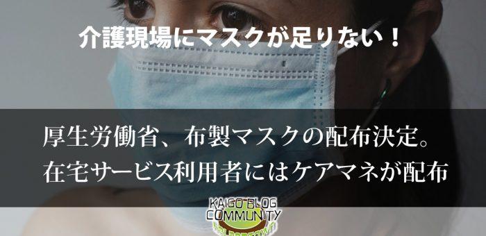 介護現場にマスクが足りない!