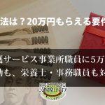 新型コロナウイルス対応の事業所に20万円の慰労金。