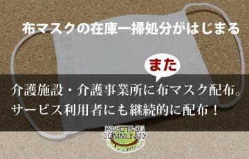 布マスク配布第二弾