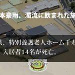 熊本豪雨、濁流にのまれた特別養護老人ホーム
