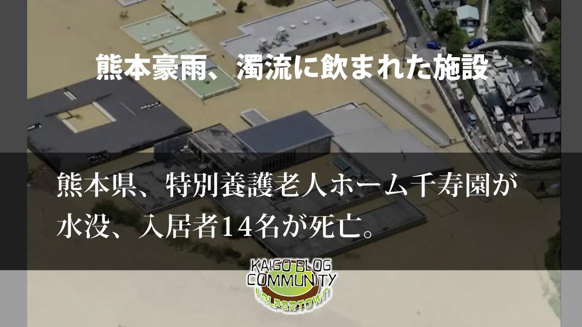園 千寿 熊本球磨村千寿園の場所どこ ?大雨の被害状況も気になる!