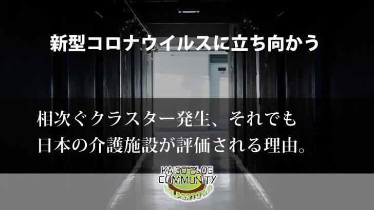 相次ぐクラスター発生、それでも日本の介護施設が評価される理由