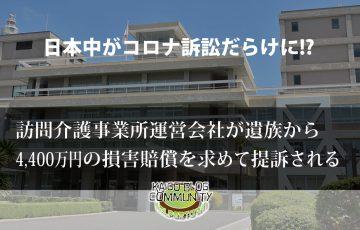 日本中がコロナ訴訟だらけに?