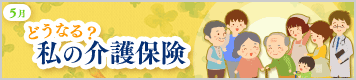 NHK「どうなる?私の介護保険」